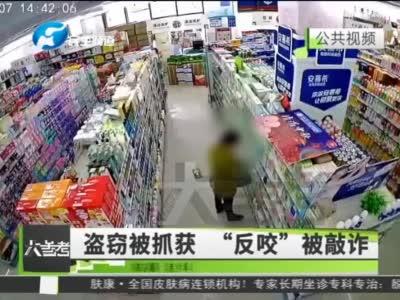 """郑州女子一个月在超市盗窃三次 """"反咬""""被敲诈"""