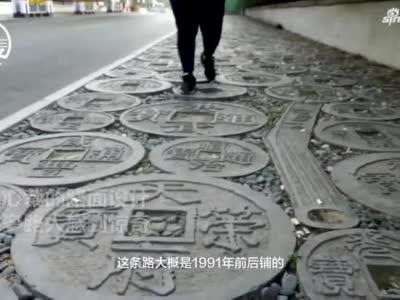 """郑州""""最有钱""""人行道 存了三千多年的""""古币"""""""