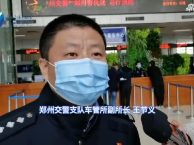 新规开始实施!郑州可享受6年内免检车辆达154万辆