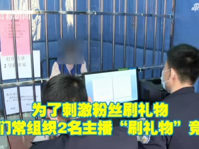 """男子刷礼物助网恋主播赢""""PK"""" 结果中了圈套"""