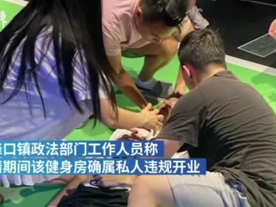 疫情期间高中生健身房猝死,荆州官方:确属违规开业已查封