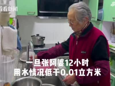 上海独居老人四件套上线 水表12小时不走自动预警