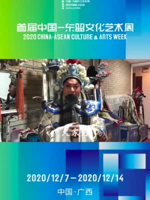 著名粤剧大师、广西文化旅游形象大使欧凯明邀你相约广西