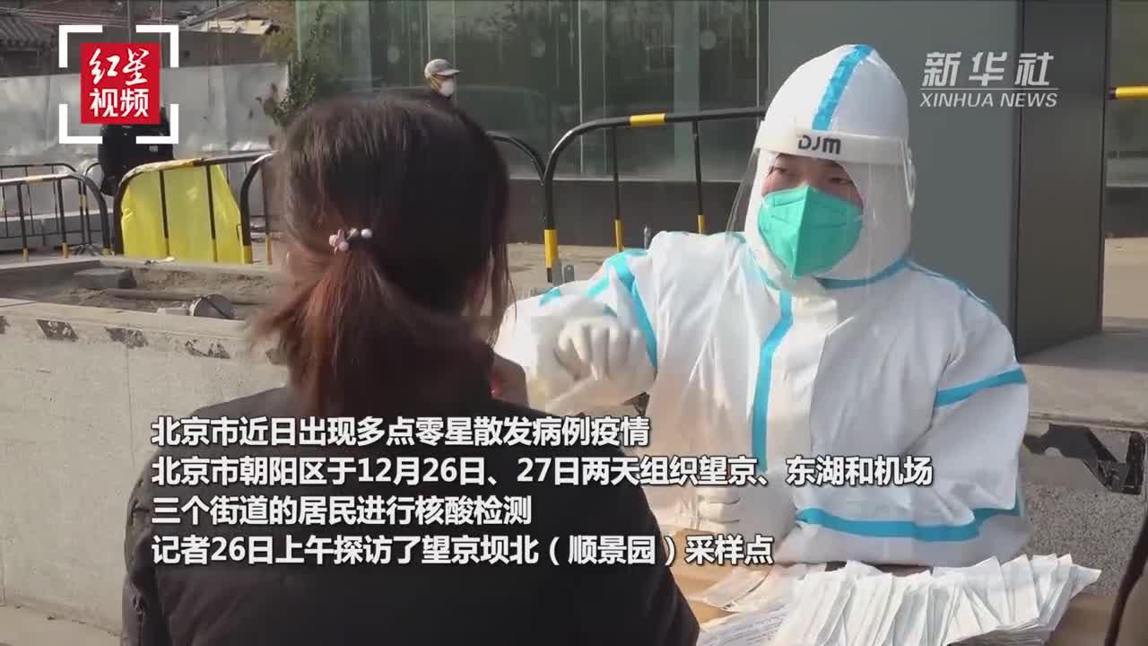 記者探訪北京朝陽核酸采樣點  工作人員:排隊加采樣最多18分鐘