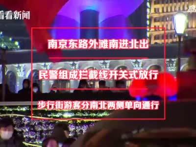 上海外滩:迎新客流低位运行 警方安保措施不减