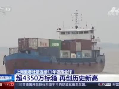 上海港吞吐量连续11年领跑全球 超4350万标箱