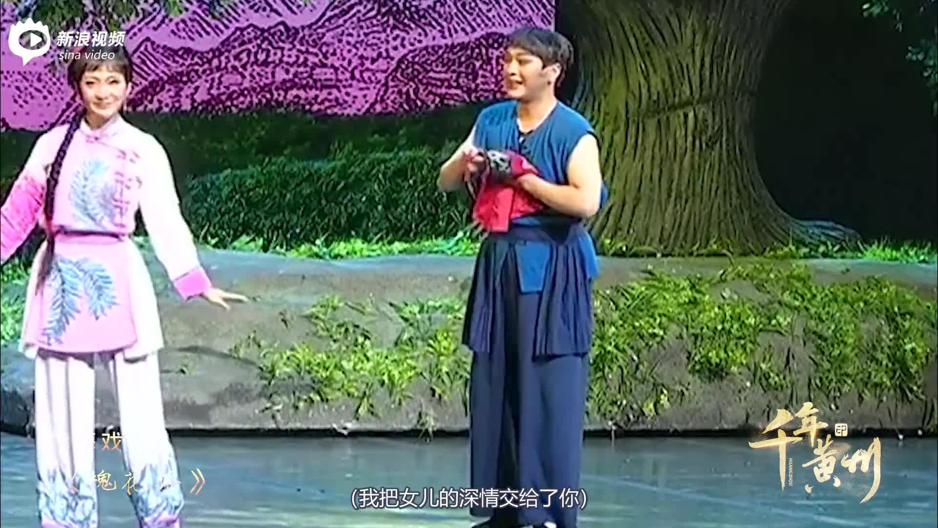 《千年黄冈戏曲》先导片