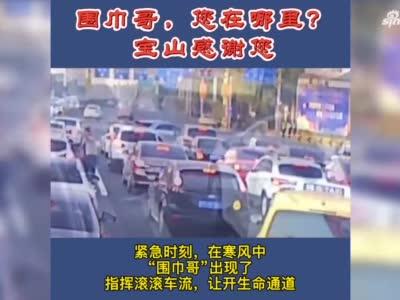 """消防车出警遇拥堵,上海""""围巾哥""""寒风中引导车辆辟绿色通道"""