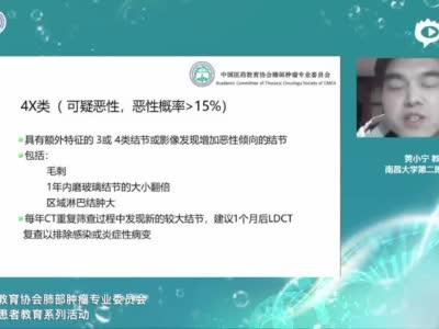 《【杏耀在线娱乐注册】肺结节临床管理策略》