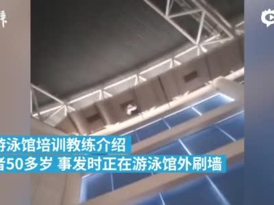 怀化某游泳馆一工人坠落身亡,事发时正在馆外刷墙