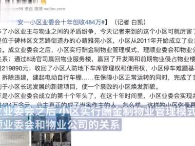 西安一#小区业委会十年收益484万#:实行酬金制物业管理模式