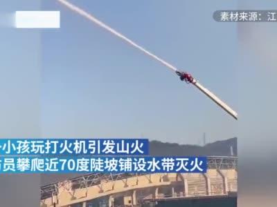 小孩玩打火机引发山火,消防员爬陡坡扑灭