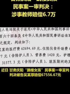 """甘肃庆阳""""跳楼女孩""""民事案一审判决:涉事教师赔偿6.7万"""