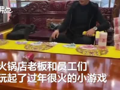 《【超越登陆注册】火锅店回应洗碗工赢40万年终奖:只是一个游戏 没有真的给》