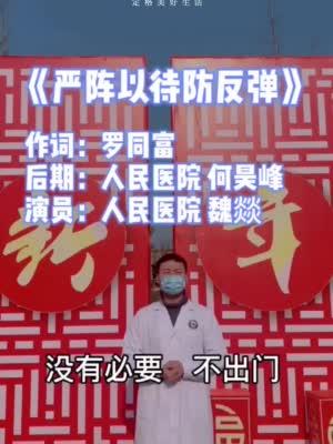 拍客丨医生小哥哥教你春节防疫的正确姿势
