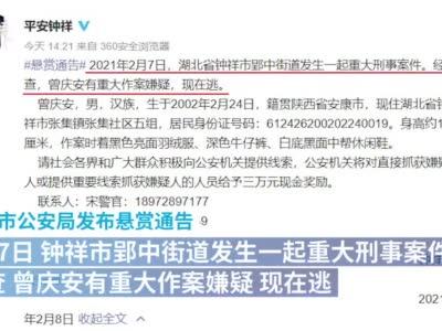 #湖北钟祥发生一起重大刑事案件#:嫌疑人19岁,警方悬赏3万元