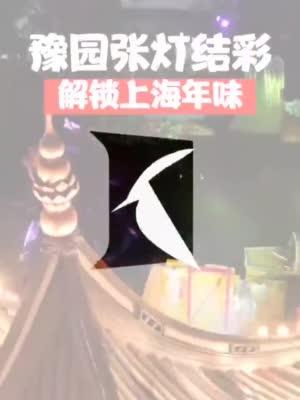 视频|豫园张灯结彩 解锁最有年味的上海_上海图文_看看新闻