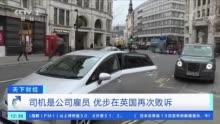 Uber又败诉了:司机被裁定为公司员工 可能直接影响65000人