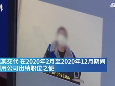 上海一男子挪用190余萬公款充值網游:就想玩得稍微好一點