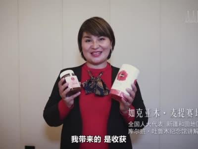 两会新华全媒+|来自全国人大代表的Vlog:我把喜悦和收获带到北京