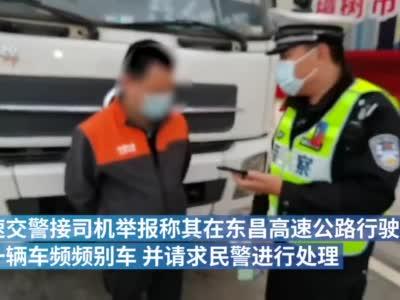 """驾驶中""""不愉快"""",货车司机频频别车被处罚"""