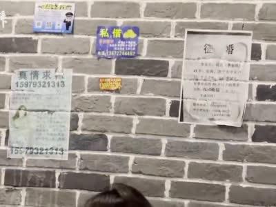 """网红餐饮店贴""""陪睡保姆重金求子""""广告:模仿以前马路牛皮癣"""