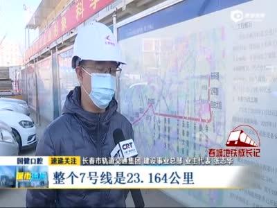 长春轨道交通7号线一期工程最新进展