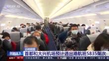 首都机场、大兴机场:清明假期预计进出港航班5835架次