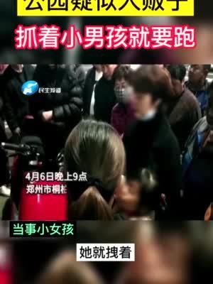 郑州街头一名妇女疑当街抢孩子 9岁姐姐紧抱弟弟反被扇脸