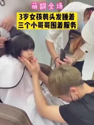 3岁萌娃剪头发睡着 三名店员全程VIP服务!网友:真正小咪妹