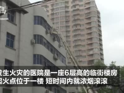 郑州闹市骨伤科医院失火起浓烟 消防、民警奋力营救被困病人