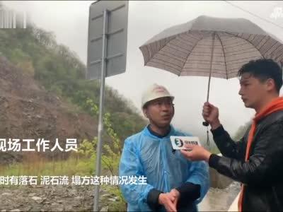 洛阳栾川G241呼北线发生塌方,明日将继续进行疏通工作