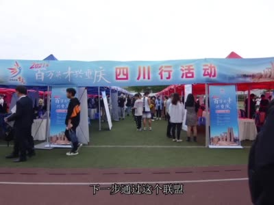 听听西南交通大学招生就业处处长陈岩峰说成渝人才交流合作