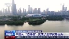 """联合国贸发会议发文:中国从""""边缘者""""变成全球贸易巨头"""