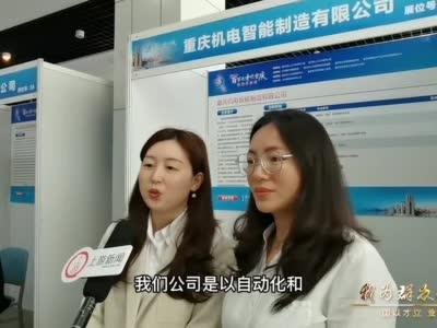重庆引才走进电子科技大学 专访(二十一)