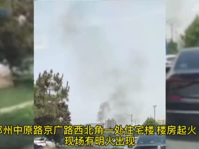郑州一住宅楼起火!五一假期留意家中用火用电安全