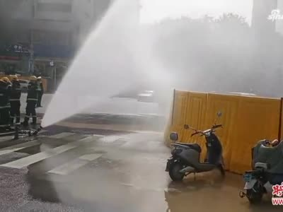 天然气管道被挖断 消防紧急喷水雾稀释浓度