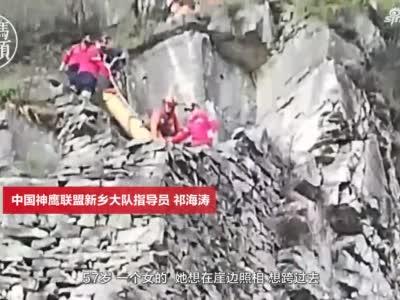 57岁女子假期跟随驴友爬野线,拍照时意外坠崖身亡