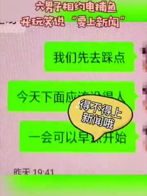 """六人相約電捕魚,還開玩笑""""要上新聞""""?結果""""愿望成真""""!"""