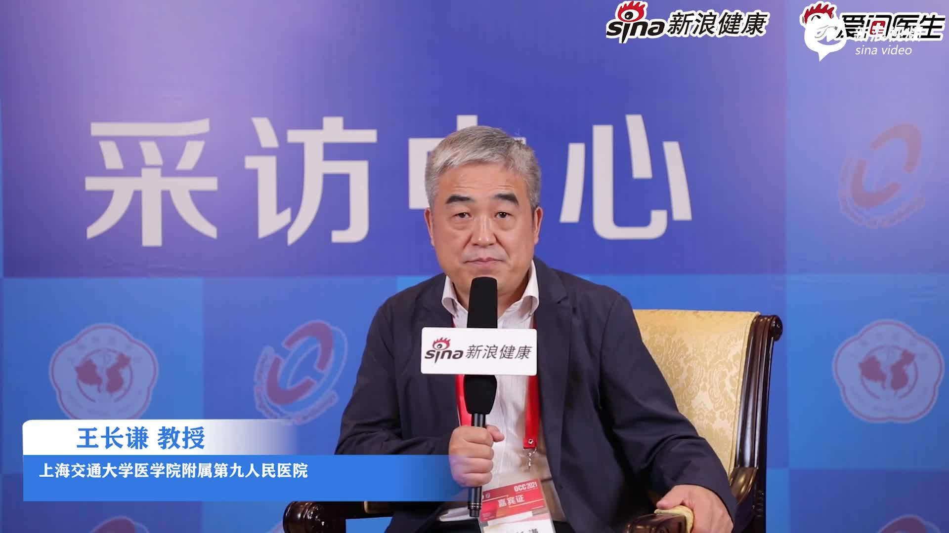 2021 OCC专家声音   王长谦教授:重预防,早日迎心血管疾病拐点