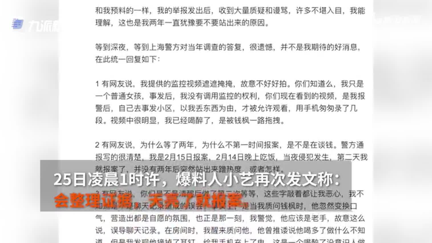 爆料女生公布和警方沟通录音称:钱枫曾在调解室当着刑警的面承认强奸