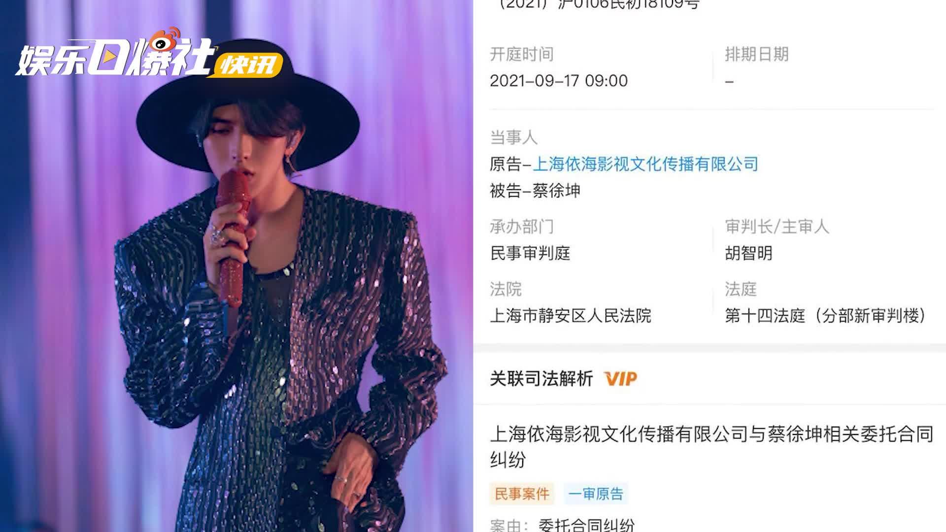 视频:蔡徐坤被前经纪公司起诉索赔 下月将迎二次开庭