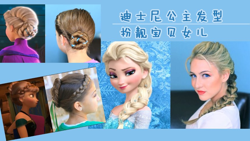 热门话题-迪士尼公主发型 扮靓宝贝女儿