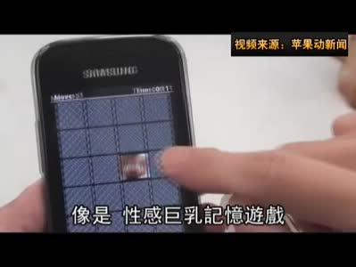 色情吻奶_视频:手机充斥色情软件 女优抖奶掀裙免费看