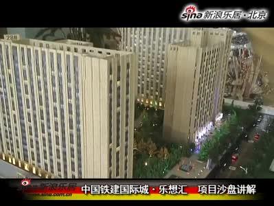 中国铁建国际城·乐想汇(商业)户型