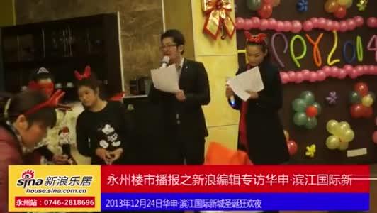 华申滨江国际新城户型