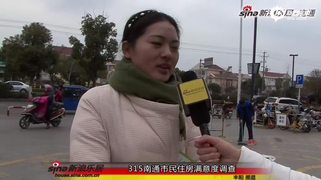 【视频】315南通市民居住满意度调查