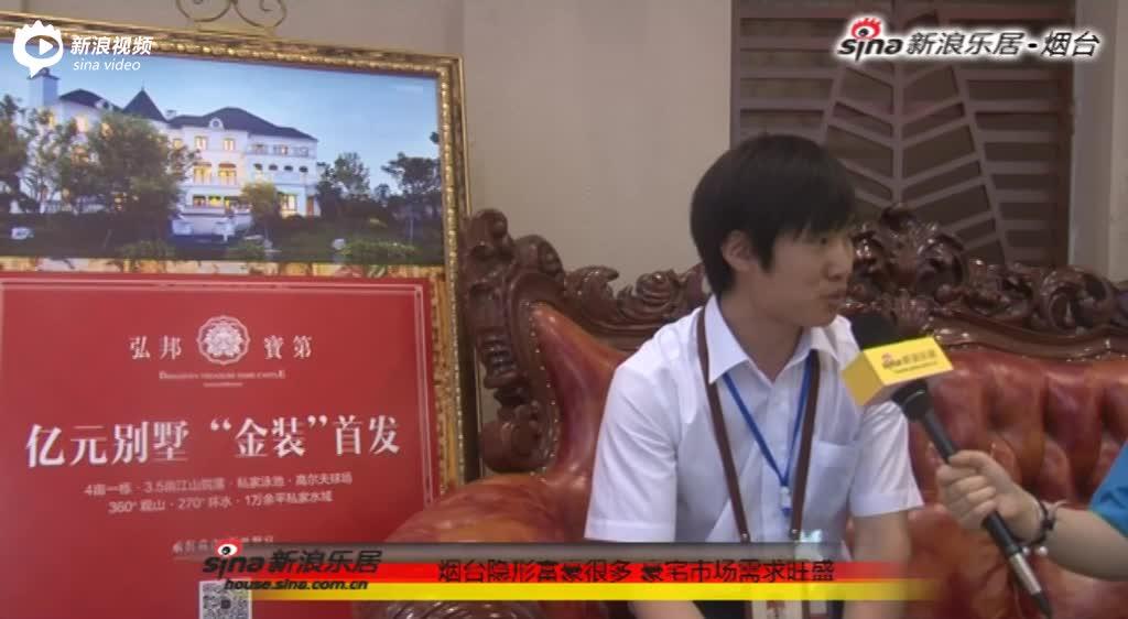 弘邦宝第刘庆辉:烟台隐形富豪很多 豪宅市场需求旺盛