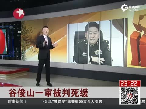 谷俊山被执行死刑_谷俊山一审被判死缓 剥夺中将军衔_手机新浪网