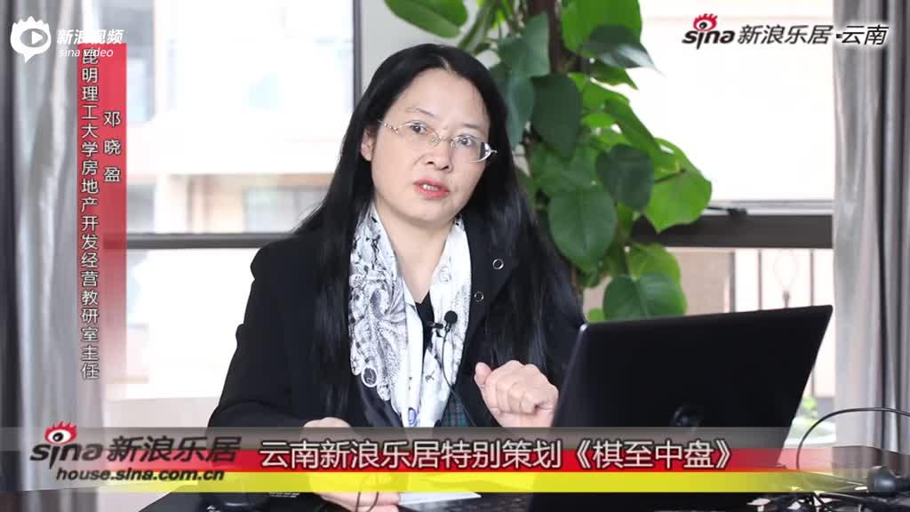 邓晓盈:昆明房地产今年死水一潭出手买房正当时
